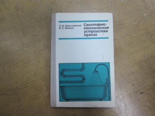 Санитарно-технические устройства зданий. Л. Богуславский, В. Малина