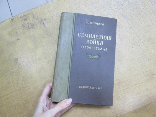 Семилетняя война (действия России в 1756-1762 гг.). Н. Коробков + 3 карты