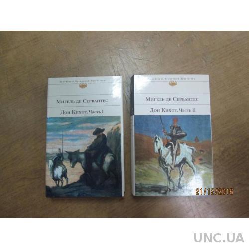 Сервантес де М. Дон Кихот в 2т. БВЛ (Эксмо)