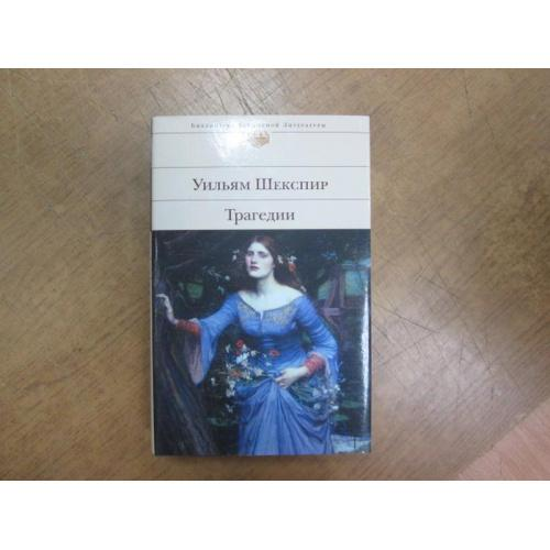 Шекспир У. Трагедии. БВЛ Эксмо