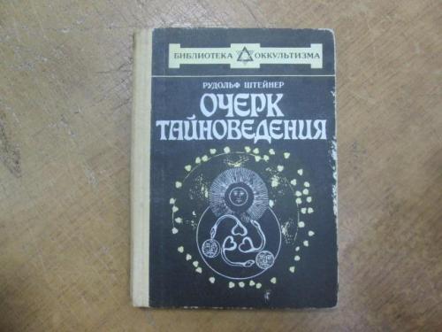 Штейнер Р. Очерк тайноведения. Библиотека оккультизма