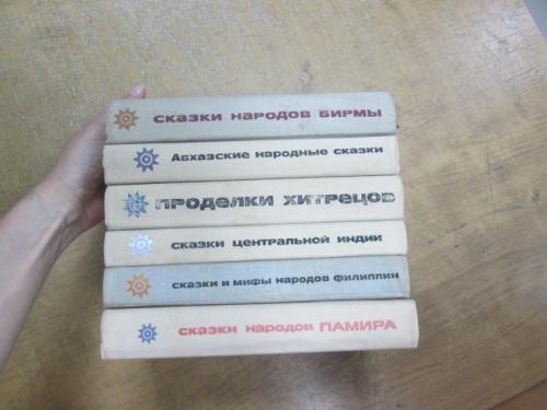 Сказки и мифы народов Востока. Комплект из 6 книг