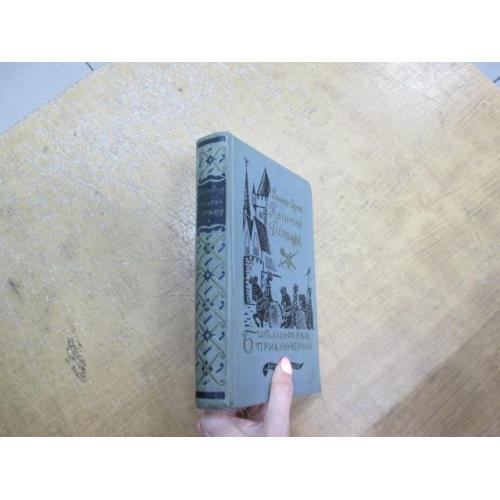 Скотт В. Квентин Дорвард. Библиотека приключений (первое издание)