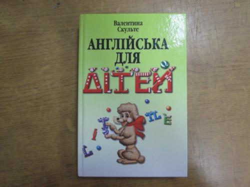 Скульте В. Англійська для дітей