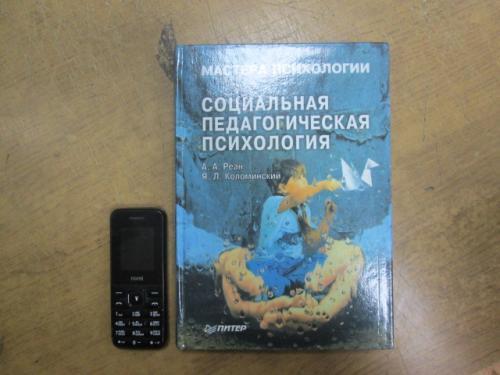 Социальная педагогическая психология. А. Реан, Я. Коломинский. Мастера психологии