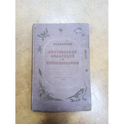 Составление коллекций по естествознанию. С. Павлович (1938 г.)