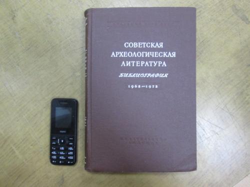 Советская археологическая литература. Библиография 1968-1972