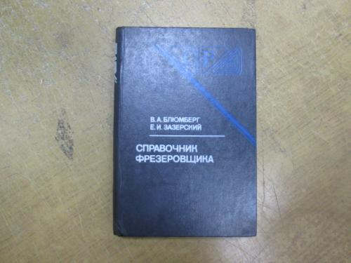 Справочник фрезеровщика. В. Блюмберг, Е. Зазерский