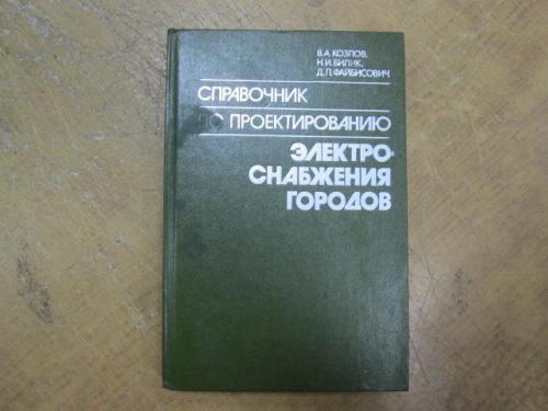 Справочник по проектированию электроснабжения городов. В. Козлов, Н. Билик и др.