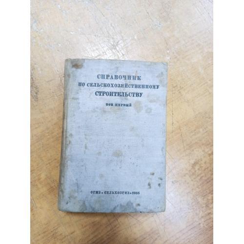 Справочник по сельскохозяйственному строительству. Том 1 (1935 г.)