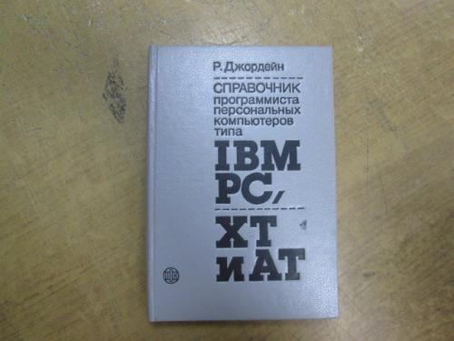 Справочник программиста персональных компьютеров типа IBM PC, XT и AT. Р. Джордейн