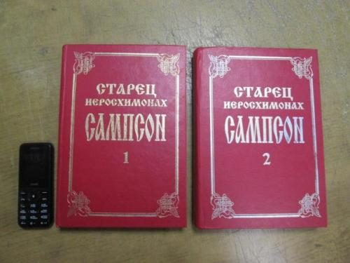 Старец Иеросхимонах Сампсон. Жизнеописание, беседы, поучения в 2 книгах