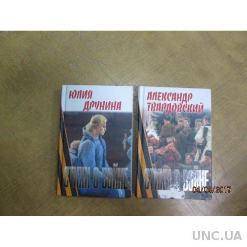 Стихи о войне. Комплект из 2 книг. А.Твардовский, Ю.Друнина