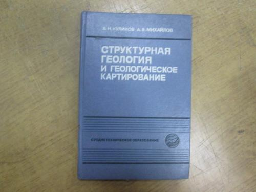 Структурная геология и геологическое картирование. В. Куликов, А. Михайлов