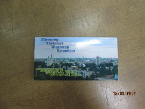 Сувенирные открытки. Житомир (Архитектура города. Природа. Парки)