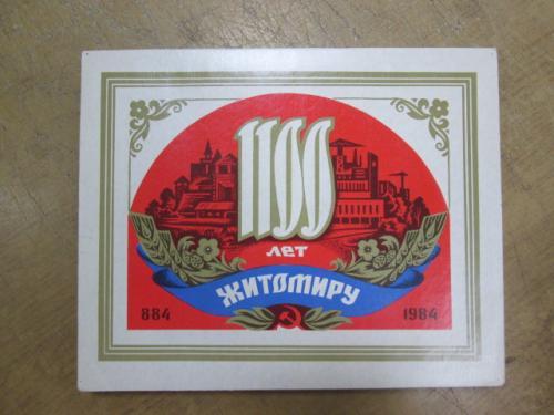 Сувенирный набор спичек Житомиру 1100 лет