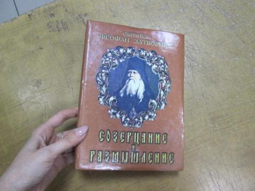 Святитель Феофан Затворник. Созерцание и размышление