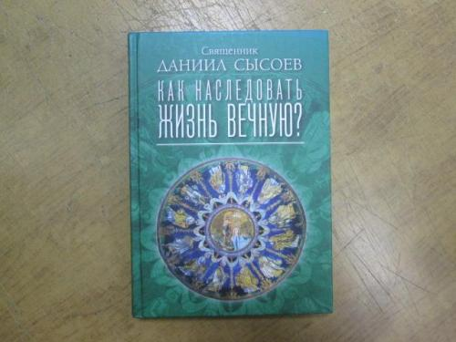 Сысоев Д. Как наследовать жизнь вечную?