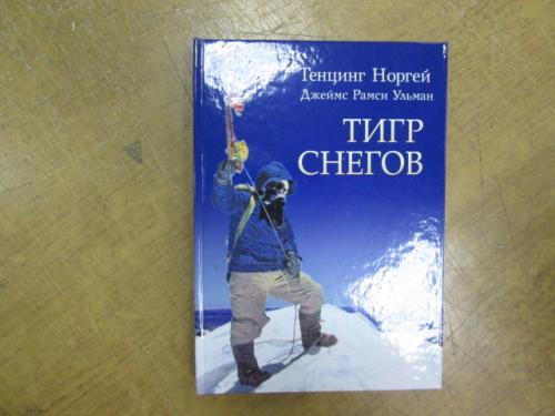 Т. Норгей, Дж. Р. Ульман. Тигр снегов