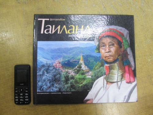Таиланд. Дорога на север. Фотоальбом