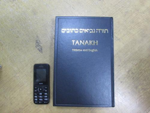 Tanakh (The Holy Scriptures). Hebrew and english