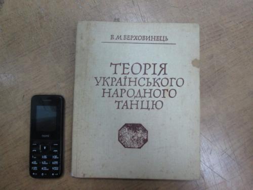 Теорія українського народного танцю. В. Верховинець