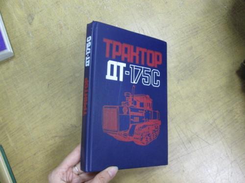 """Трактор ДТ-175С """"Волгаръ"""""""