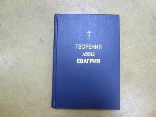 Творения Аввы Евагрия. Аскетические и богословские трактаты
