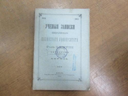 Ученые записки Императорского Казанского Университета, 1911 г.