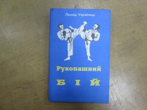 Українець Л. Рукопашний бій