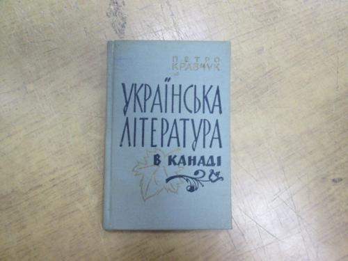 Українська література в Канаді. П. Кравчук