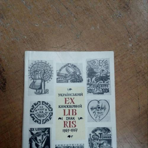 Український книжковий знак (exlibris) 1965-1967 рр.