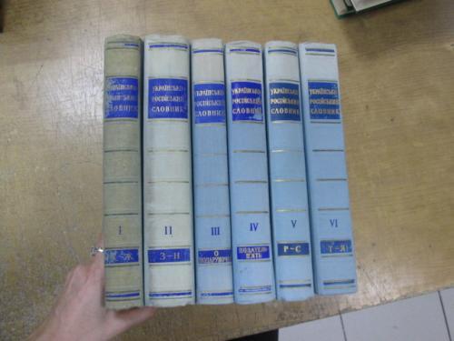 Українсько-російський словник у 6 томах
