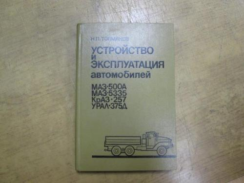 Устройство и эксплуатация автомобилей МАЗ-500А, МАЗ-5335, КрАЗ-257, УРАЛ-375Д