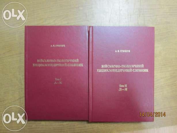 Військово-політичний енциклопедичний словник у 2 томах. А.В. Грищук