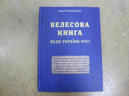 Велесова книга. Веди України-Русі. С. Піддубний