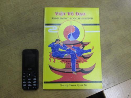 Вьет Во Дао. Школа боевого искусства Вьетнама. Мастер Чыонг Куанг Ан