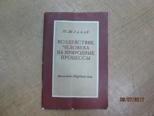 Воздействие человека на природные процессы. 1952 год. Ю. Жданов