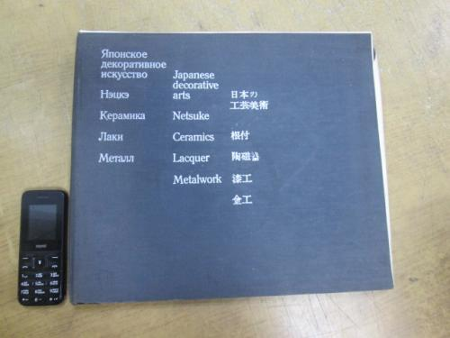 Японское декоративное искусство (нэцкэ, керамика, лаки, металл)