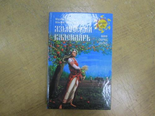 Языческий календарь. Миф, обряд, образ. М. Грашина, М. Васильев