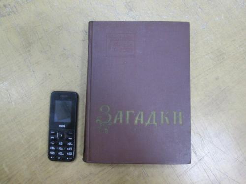 Загадки. Українська народна творчість