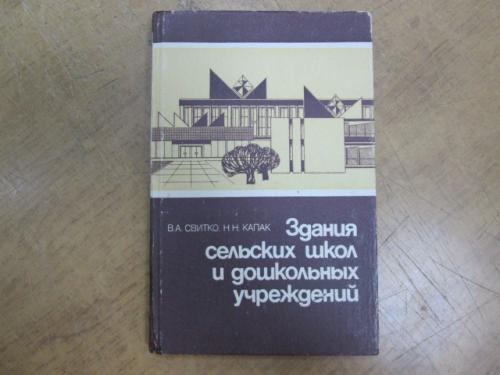 Здания сельских школ и дошкольных учреждений. В. Свитко, Н. Капак