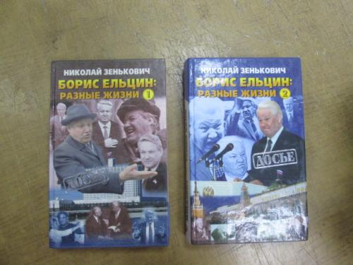Зенькович Н. Борис Ельцин: разные годы в 2 книгах. Досье