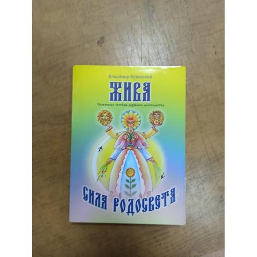 Жива - сила Родосвета. Славянская система духовного целительства. В. Куровский