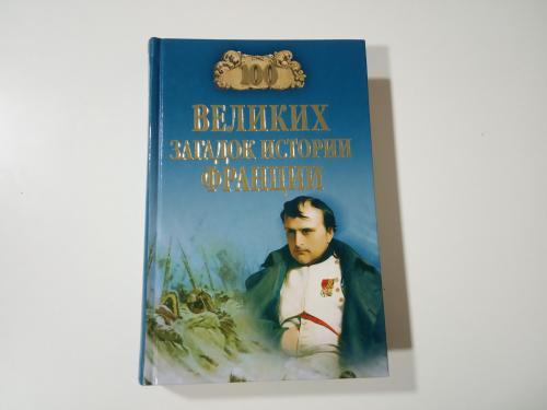 100 Великих загадок истории Франции, Москва 2009