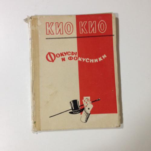 Эмиль Федорович Ренард Кио Фокусы И Фокусники Ю. Дмитриев Москва 1958