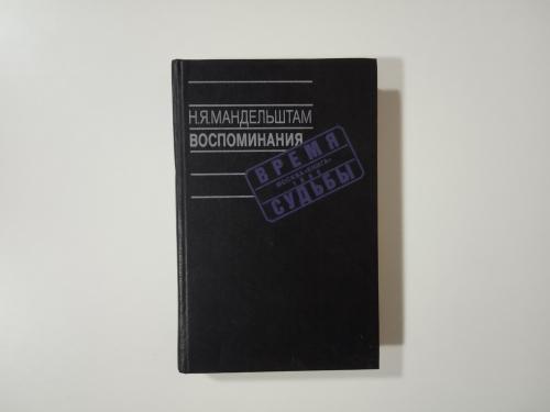 Н. Я. Мандельштам - Воспоминания, Москва 1989