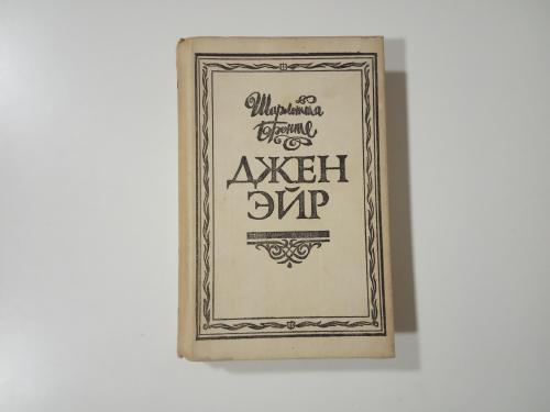 "Шарлотта Бронте ""Джен Эйр"" Кишинев 1992"