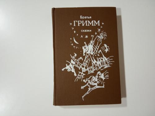 Сказки Братьев Гримм, Ташкент 1987