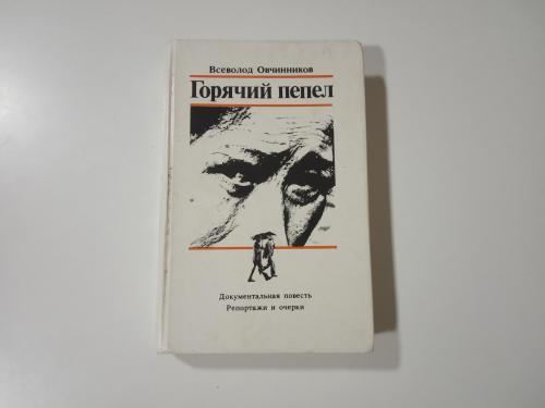 """Всеволод Овчинников """"Горячий пепел"""" Москва 1987"""